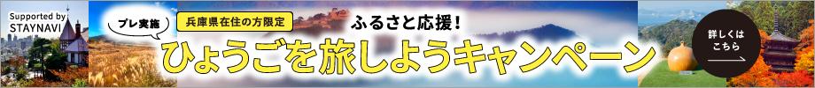 ふるさと応援!ひょうごを旅しようキャンペーン【プレ実施】申し込み(ステイナビ)