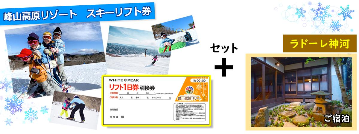 スキーリフト券付き宿泊プラン
