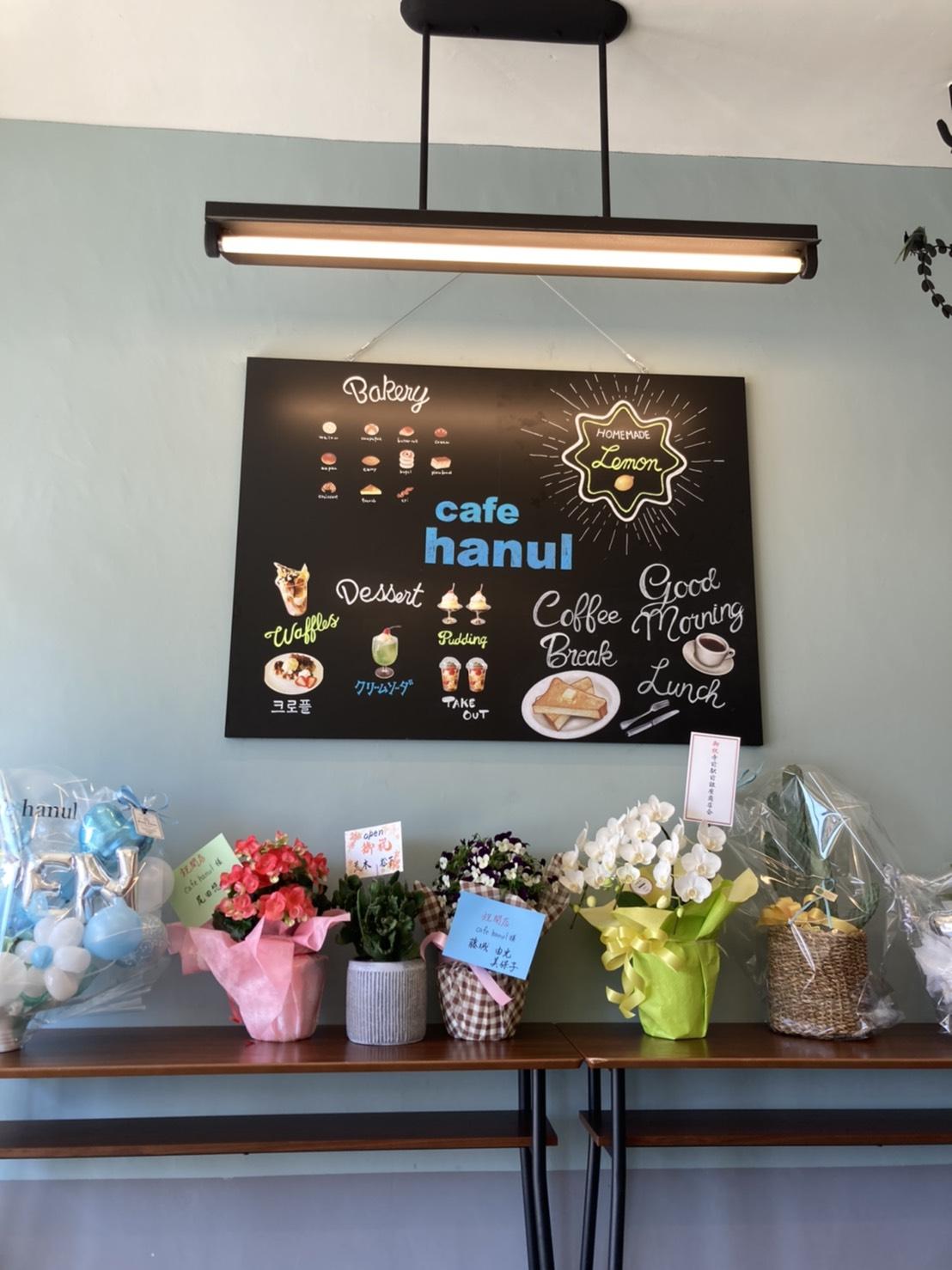 カフェ ハヌル(cafe hanul) ラドーレ神河