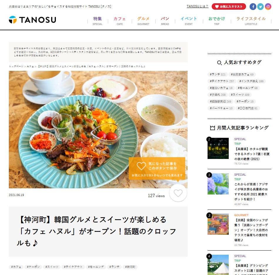 cafe hanul(カフェハヌル)がTANOSU(タノス)に掲載されました